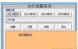 力力定时提醒系统 v10.3  绿色免费版