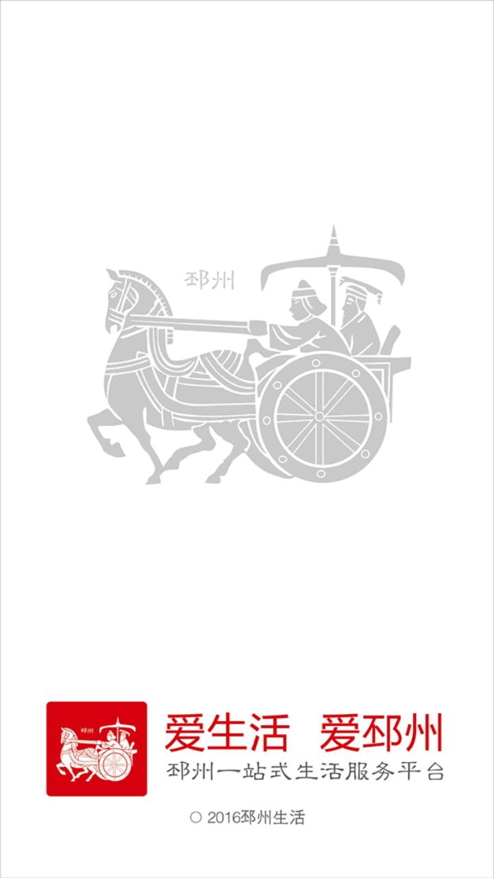 邳州生活 v3.1.2  安卓版界面图1