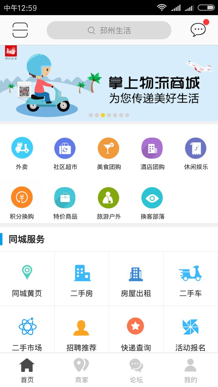 邳州生活 v3.1.2  安卓版界面图2