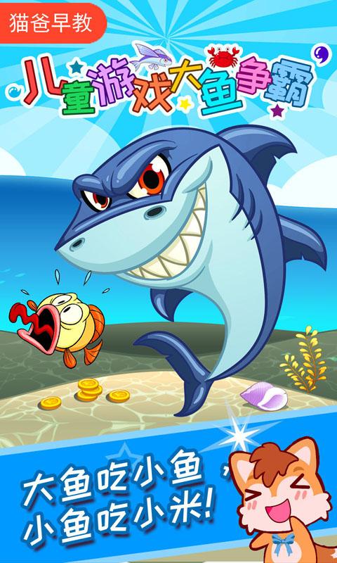 儿童游戏大鱼争霸 v1.20  安卓版界面图1