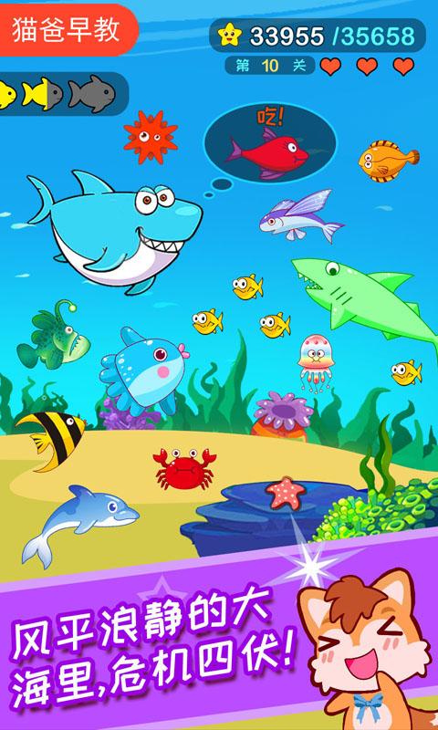 儿童游戏大鱼争霸 v1.20  安卓版界面图2