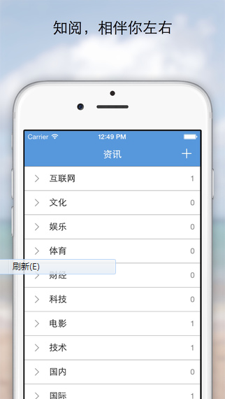 知阅app V2.6.1  iPhone版界面图1