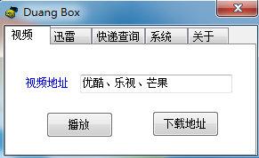 Duang Box 优酷免费会员界面图1