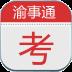 渝事通 v3.0.1 安卓版