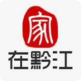 家在黔江 v1.3.1 安卓版