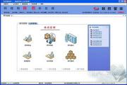 管家婆工厂管理软件 v4.0722 免费版
