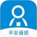 平安通信app V1.1.0  iPhone版