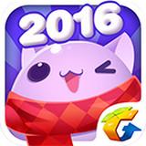 天天爱消除2016版 V1.0.43.0Build17  安卓版