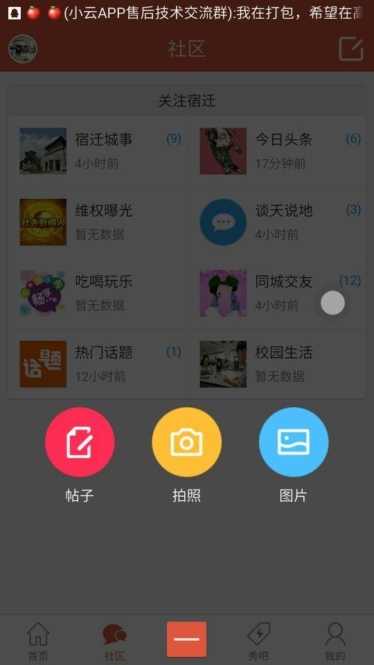宿迁新鲜事 v1.0.2 安卓版界面图2