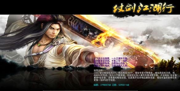 仗剑江湖行app界面图2