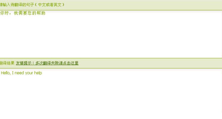 中文翻译英文转换器界面图1