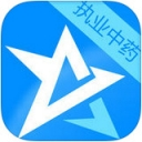 执业中药师考试星题库app v2.6 iPhone版