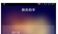 教务助手 v3.4  安卓版