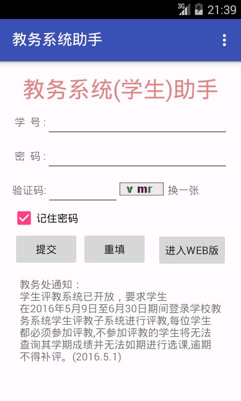 教务助手 v3.4  安卓版界面图5
