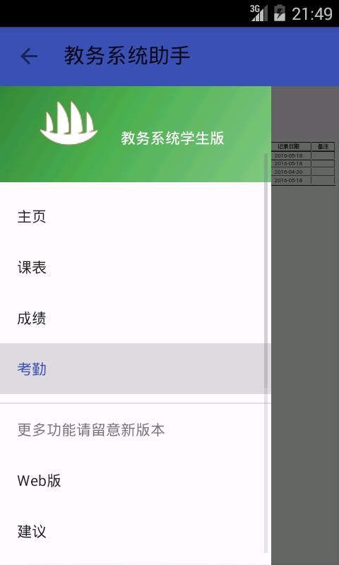 教务助手 v3.4  安卓版界面图1