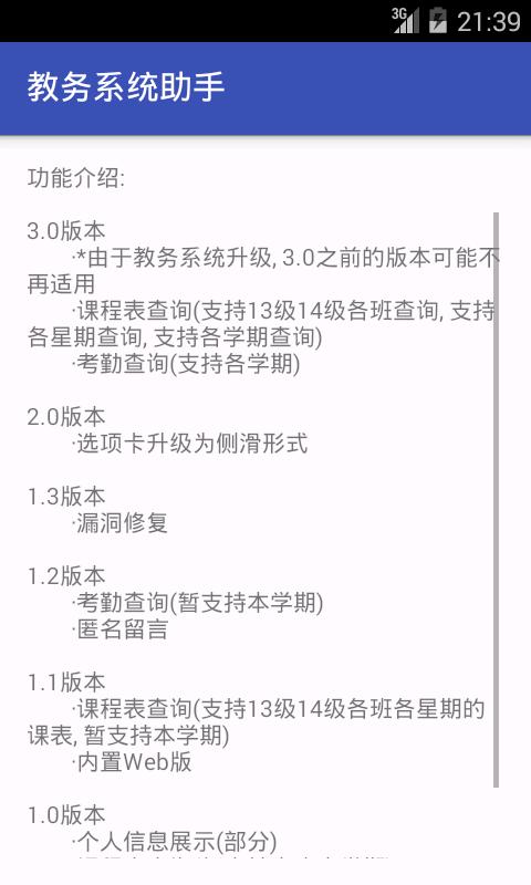 教务助手 v3.4  安卓版界面图3