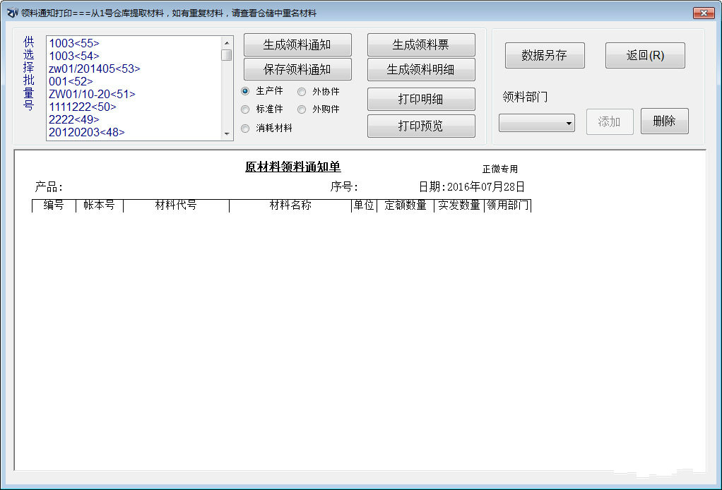 erp企业管理系统界面图1