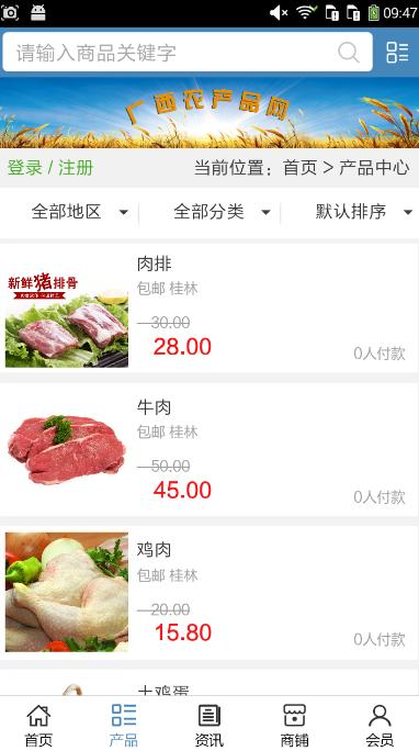 广西农产品网 v5.0.0 安卓版界面图2