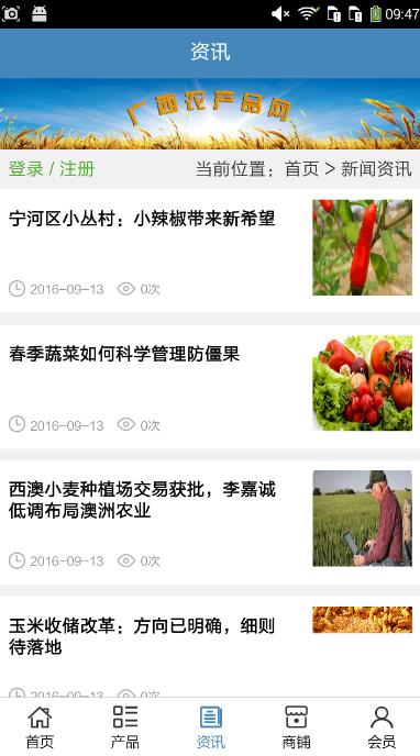 广西农产品网 v5.0.0 安卓版界面图3