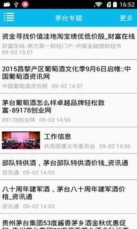蓝太舆情 v4.3.3 安卓版界面图1