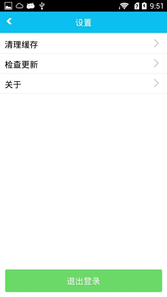 蓝太舆情 v4.3.3 安卓版界面图2