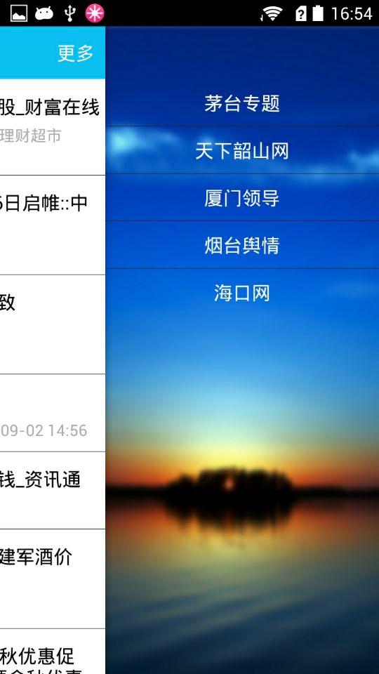 蓝太舆情 v4.3.3 安卓版界面图3