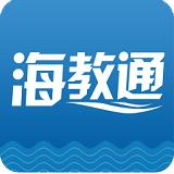 海教通 v4.1.3 安卓版