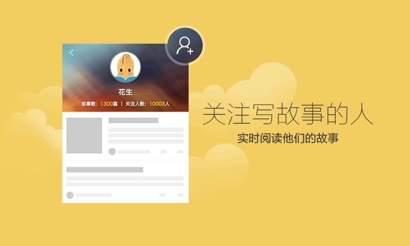花生故事 v1.5.0 安卓版界面图1
