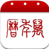 万年历app v4.5.0 安卓版