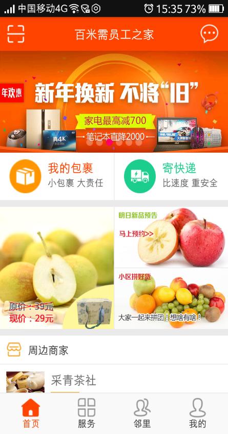 熊猫快收 v1.3.24 安卓版界面图2