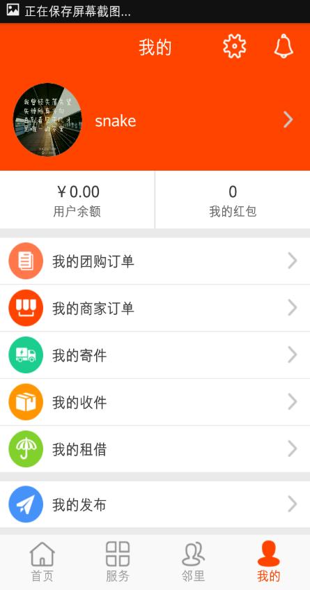 熊猫快收 v1.3.24 安卓版界面图3
