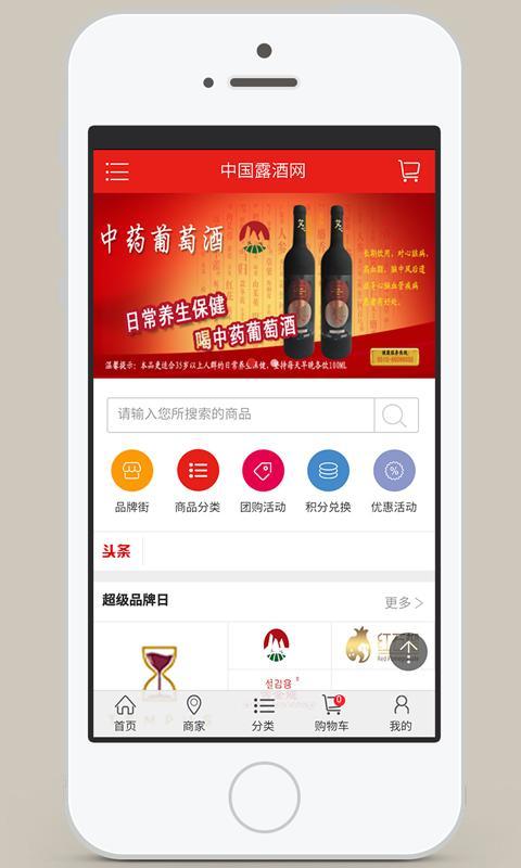露酒 v1.0 安卓版界面图1