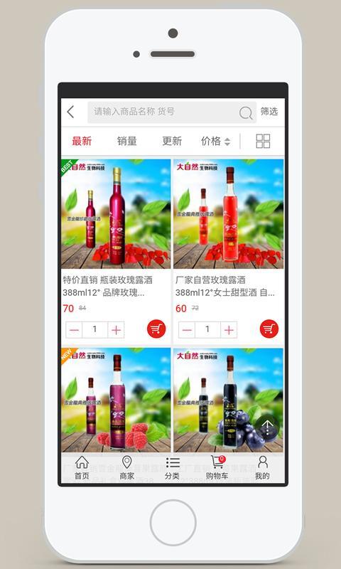 露酒 v1.0 安卓版界面图2
