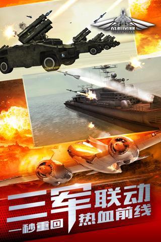 战机风暴电脑版界面图1