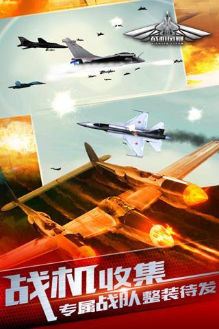 战机风暴电脑版界面图2