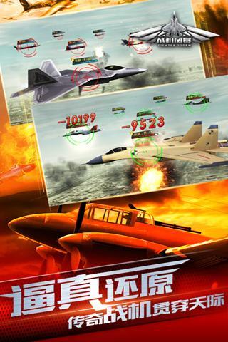 战机风暴电脑版界面图3