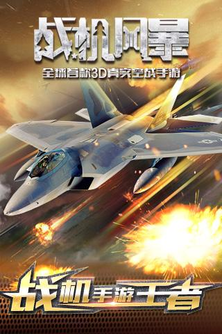 战机风暴电脑版界面图5