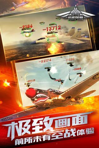 战机风暴电脑版界面图4