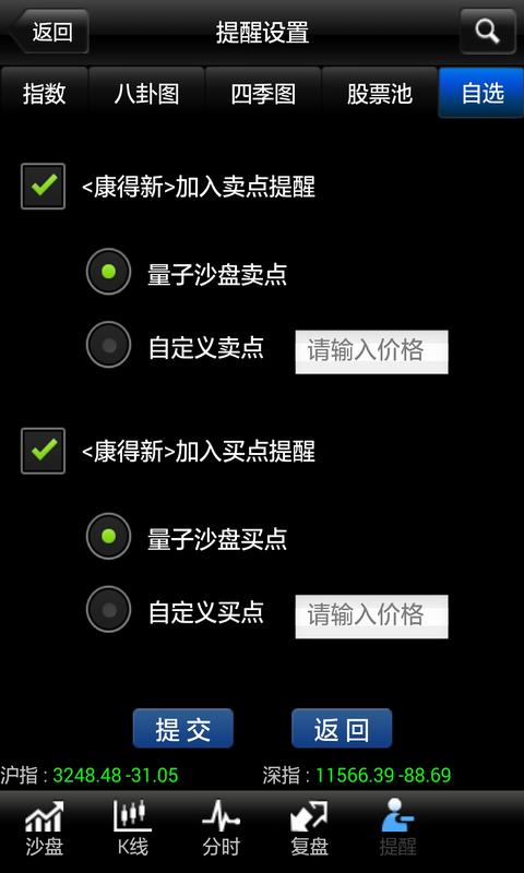 股票短线王 v1.2.5 安卓版界面图3