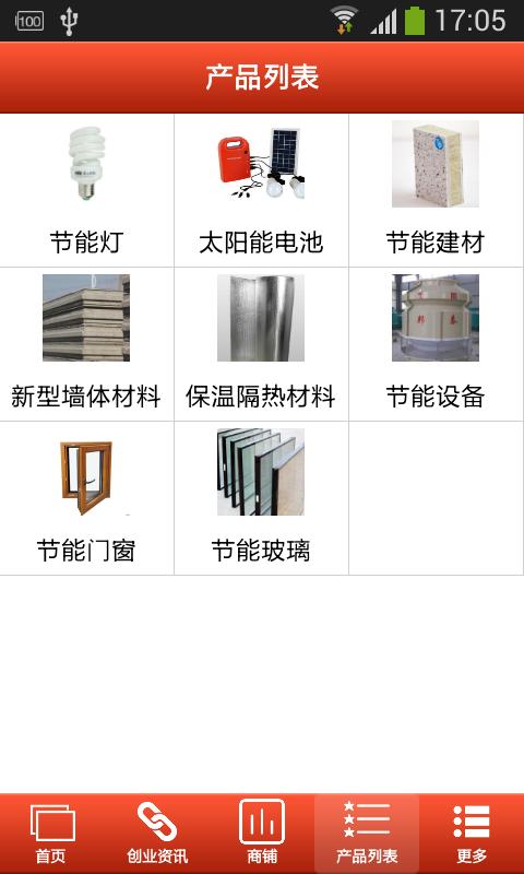 节能材料 v1.0 安卓版界面图1