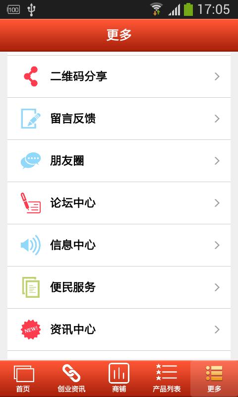 节能材料 v1.0 安卓版界面图2