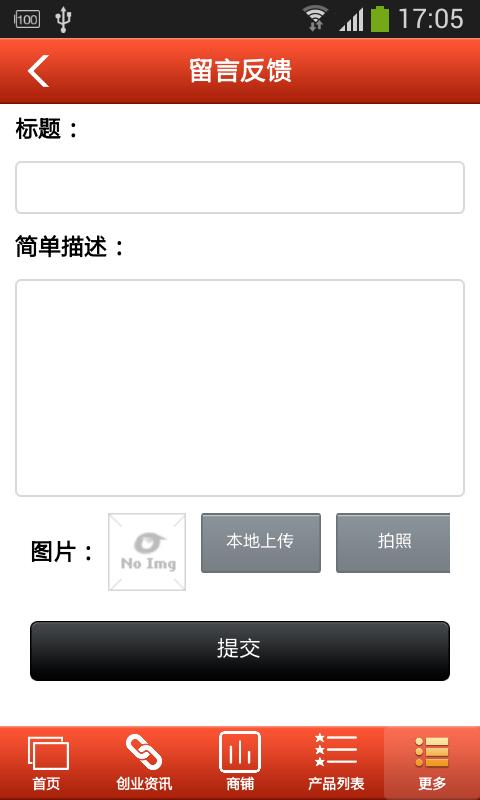 节能材料 v1.0 安卓版界面图4