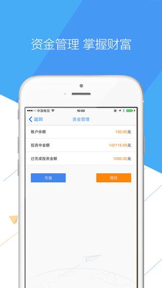 轻易贷app V3.1.2 iPhone版界面图2