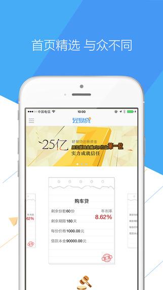 轻易贷app V3.1.2 iPhone版界面图1