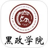 黑政学院app V1.0  iPhone版
