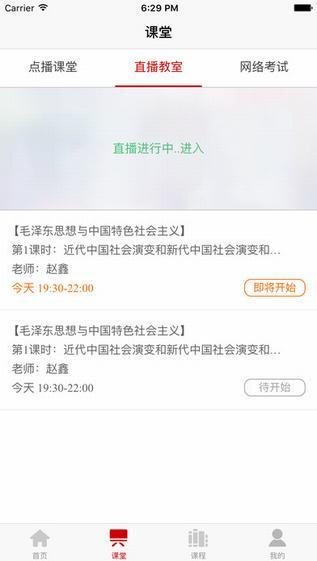 黑政学院app V1.0  iPhone版界面图2