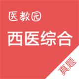 执业医师真题app v2.2.7  安卓版