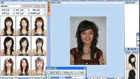 孔泰发型设计软件界面图1