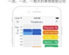 时间块 v1.3.4 官方iPhone版