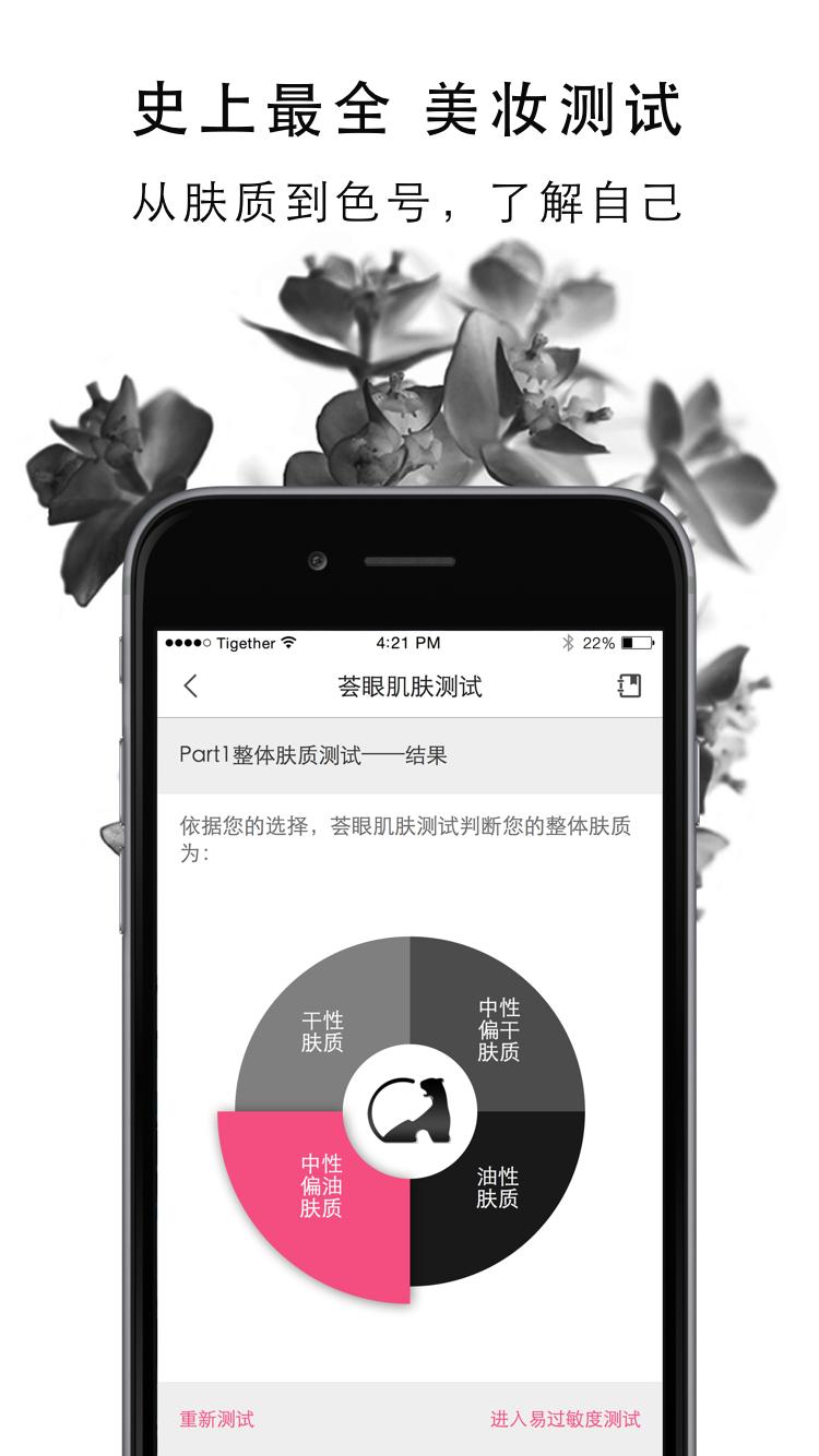 虎荟美妆 v1.1.0 安卓版界面图1